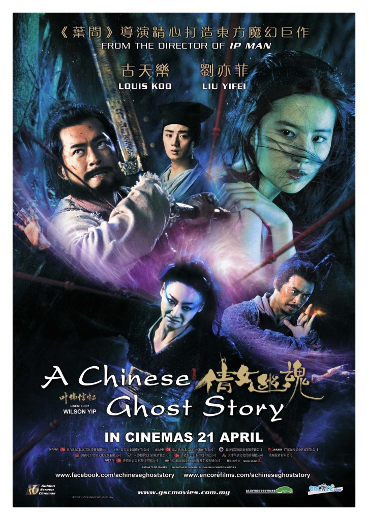 A Chinese Fairy Tale (2011) Megavideo Streaming